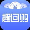 趣回购app最新版下载 v1.0.2