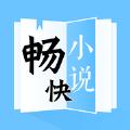畅快小说app手机版下载 v1.0