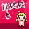 天天欢乐抓娃娃机app官方手机版下载 v1.0