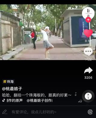 抖音横穿城市的视频怎么拍?抖音跨越城市视频拍摄教程[多图]