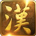三国志汉末霸业手机游戏官网安卓版 v1.0