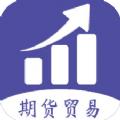 期货贸易官方手机版app下载 v1.0