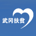 武冈扶贫办app官方版软件下载 v0.0.25