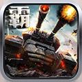 坦克天下手游安卓版下载 v2.0.34