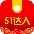 51达人贷款官方app手机版 v1.0
