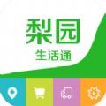 梨园生活通手机官方版app下载 v1.0.11