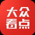 大众看点官方版手机app下载 v1.1.1