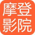摩登影院官方app下载手机版 v1.0.6