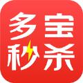 多宝秒杀app官方手机版 v1.0.0