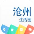 沧州生活圈官方手机版app下载 v1.38
