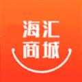 海汇商城app官方版下载安装 v1.0