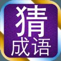 微信小程序海盗猜成语游戏最新版 v1.0