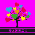 爱之源美品社官方版app v1.0