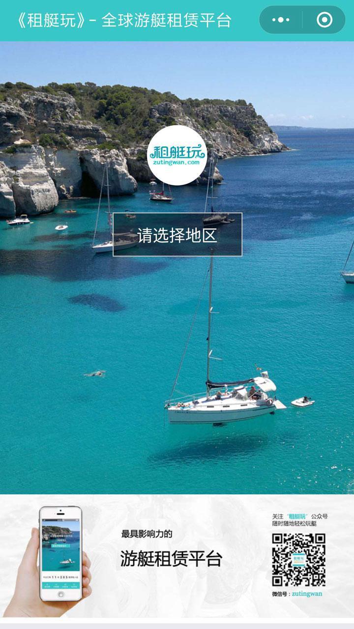 全球游艇租赁平台小程序截图
