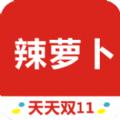 辣萝卜app手机版下载 v1.0.0