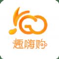 趣嗨购app官方版 v1.0