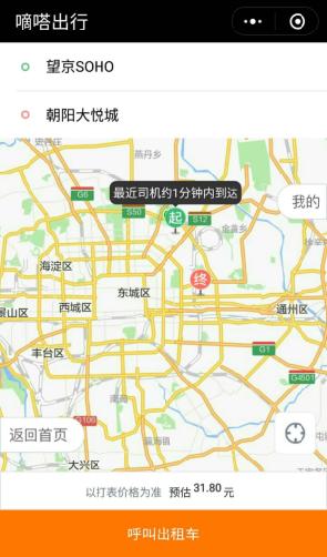 嘀嗒出行司机端在哪下载?嘀嗒出行app下载地址介绍[多图]