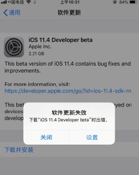 iOS11.4 beta1软件更新失败怎么回事?iOS11.4 beta1更新教程[多图]