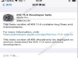 iOS11.4 beta1怎么升级?iOS11.4 beta1升级方法[多图]