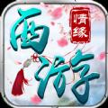 西游情缘官方下载百度版 v1.1.7.2