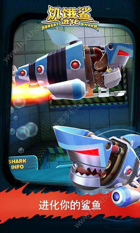 饥饿鲨进化无敌版官方下载图1: