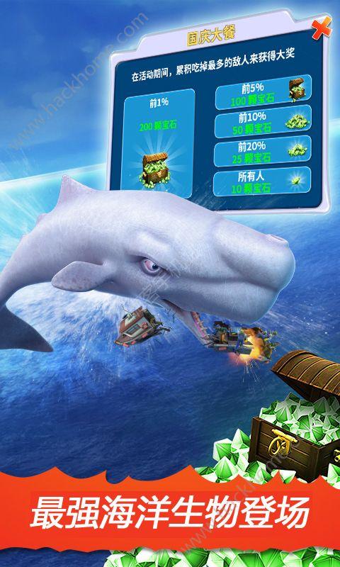 饥饿鲨进化无敌版官方下载图3: