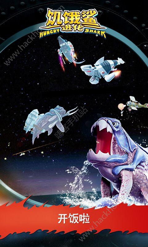 饥饿鲨进化无限钻石英文破解版图4: