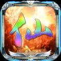 仙路争锋文字游戏安卓版 v2.0