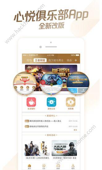 腾讯心悦俱乐部官方app图3: