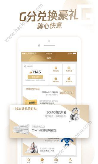 腾讯心悦俱乐部官方app图片1