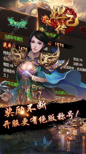 妲己传官方网站正版游戏下载图4: