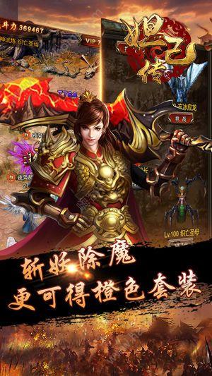 妲己传官方网站正版游戏下载图2: