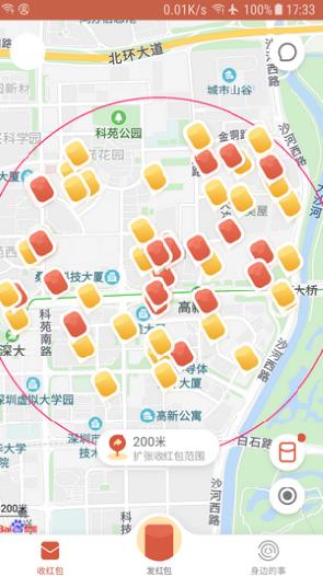 千米红包模拟器谁有?千米红包app下载地址介绍[多图]