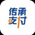 传承支付app手机版软件下载 v1.0.0