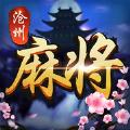 来玩沧州麻将游戏app手机版 v1.0.0