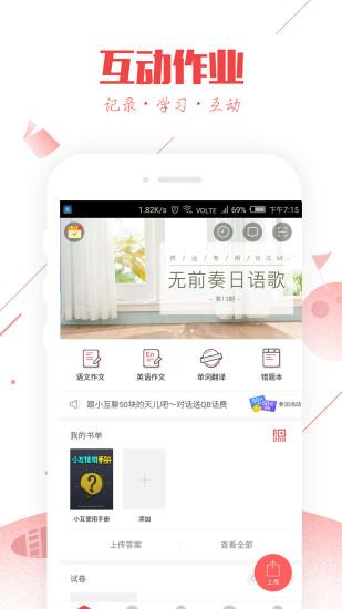 互动作业苹果IOS版图片2