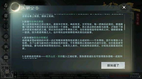 楚留香手游5月11日更新公告 新增传世神兵奇遇、竞拍玩法[多图]