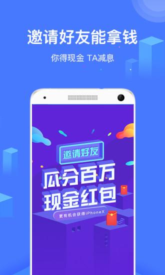 安逸花贷款官网app下载图1:
