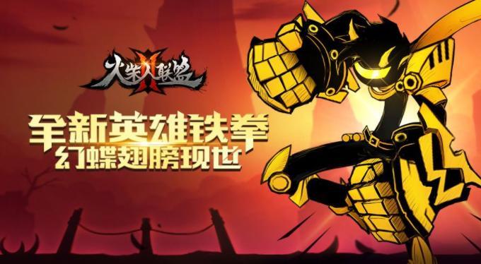 火柴人联盟2新英雄铁拳登场 拳套下的烈焰只会更加猛烈[多图]