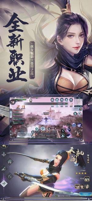 腾讯择天记官方网站下载安装图4: