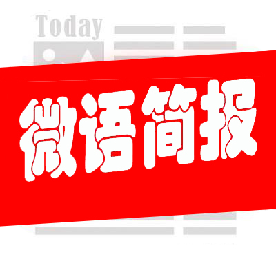 今日微语简报小程序