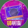 微信最强猜明星小程序游戏 v1.0