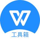 云办公llPDF格式转换llWPS工具箱小程序