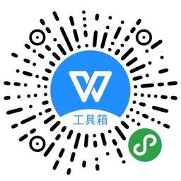 云办公llPDF格式转换llWPS工具箱小程序二维码