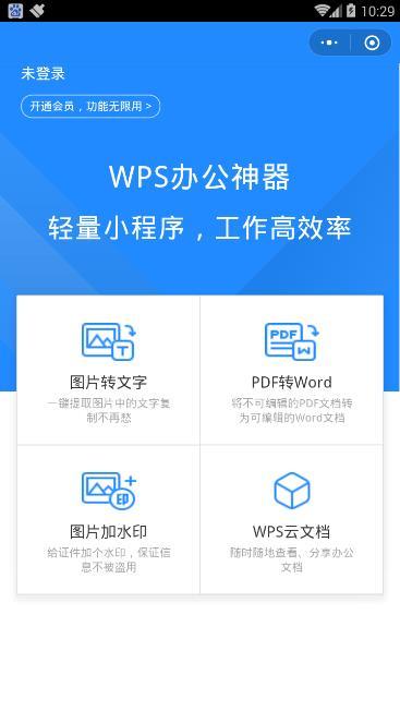 云办公llPDF格式转换llWPS工具箱小程序截图