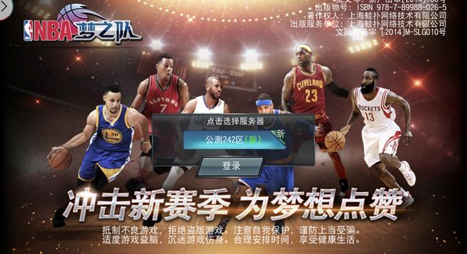 """NBA梦之队评测:组建属于你自己的""""梦之队""""[多图]"""