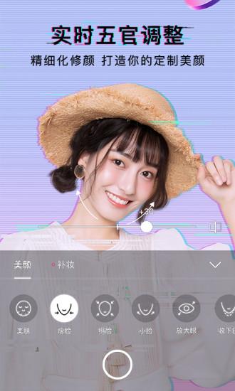 美颜相机最新苹果版下载2018图片1