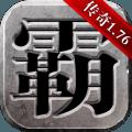 雄霸天下百度版官方最新安卓游戏 v9.3.1