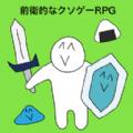 前卫的粪作RPG无限金币道具破解版 v1.0.4