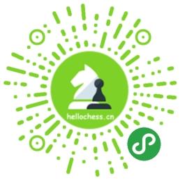 国际象棋学习充电站小程序